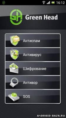 Green Head - Антивирус на планшет