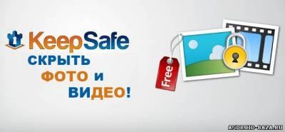 Картинка Фото Приложения андроид KeepSafe - Скрыть Фото 3.10.6