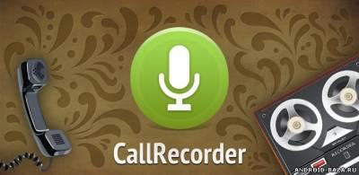CallRecorder  - запись разговора на телефон