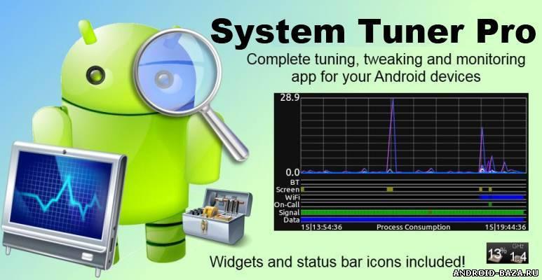 System Tuner Pro Скриншот