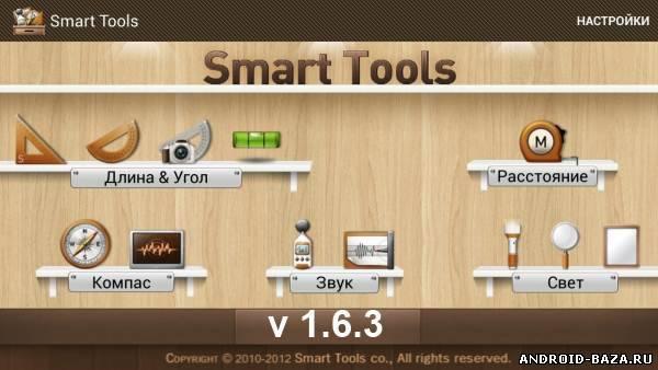 Приложение Smart Tools - Инструментарий андроид