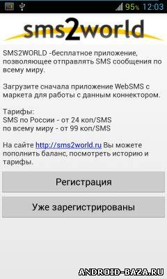 Sms2 World connector. Скриншот 2