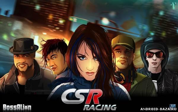Приложение CSR Racing андроид