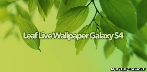 Galaxy S4 - Плавающие  Листья Скриншот