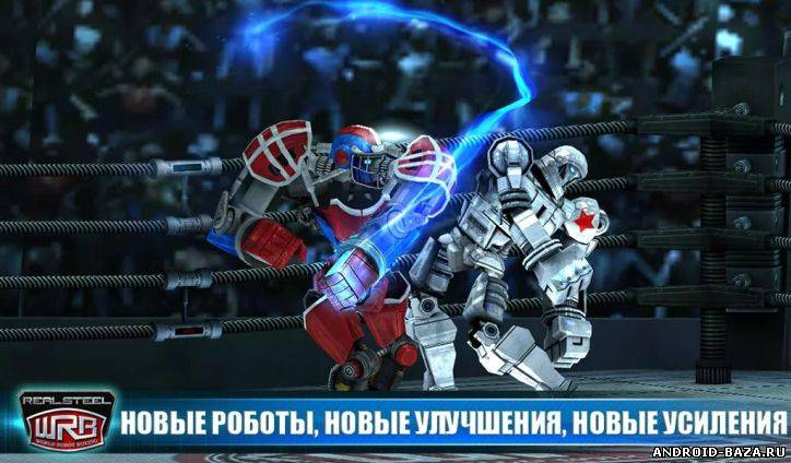 Real Steel World Robot Boxing + Кеш