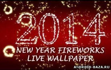 Новогодний фейерверк LWP Скриншот