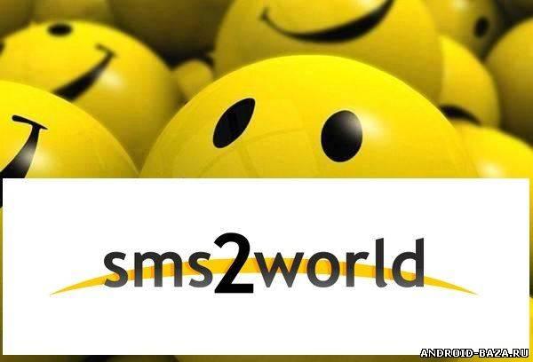 Sms2 World connector андроид