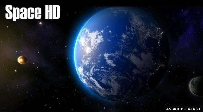 Space HD LWP андроид