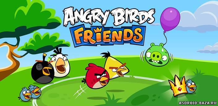 Приложение Angry Birds Friends андроид