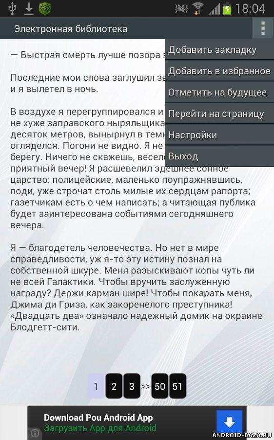 Скриншот Электронная читалка на планшет