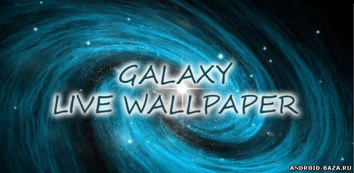 Галактика - живые обои андроид