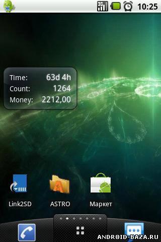 Время бросить курить - приложение на планшет