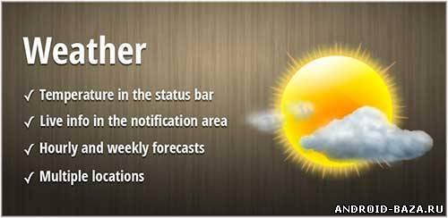 Скачать Погода - Weather на телефон или планшет