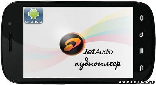 Скачать jetAudio Music Player Plus на андроид