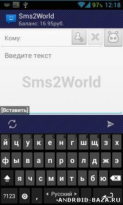 Sms2 World connector. Скриншот 3