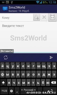 Sms2 World connector на планшет