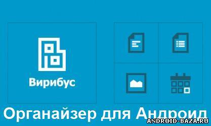 Вирибус - Органайзер Скриншот