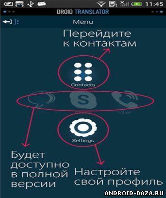 Изображение DROTR Translator на телефон