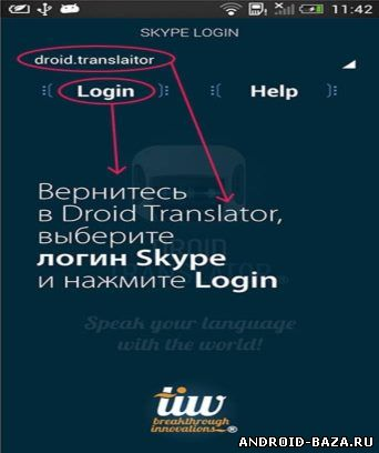 Миниатюра DROTR Translator Android