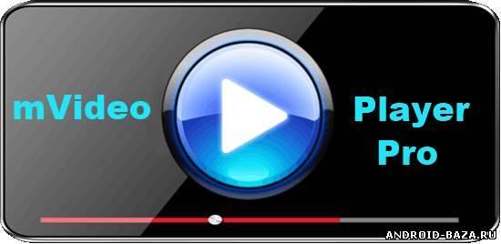 Скачать mVideo Player Pro на андроид