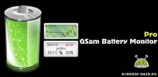 GSam Battery Monitor Pro андроид
