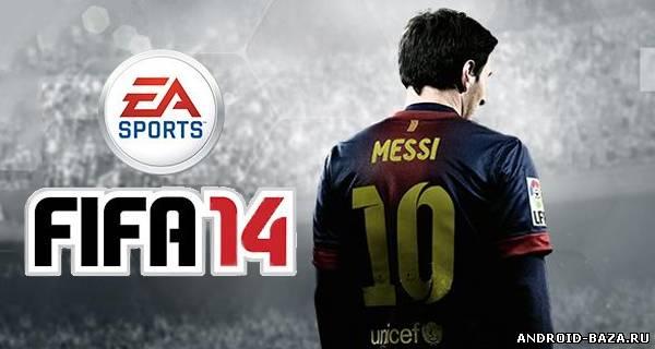 FIFA 14 - Футбол 2014