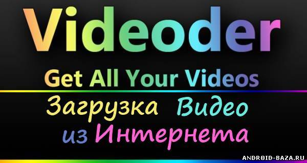 Скачать Videoder - Video Downloader на android