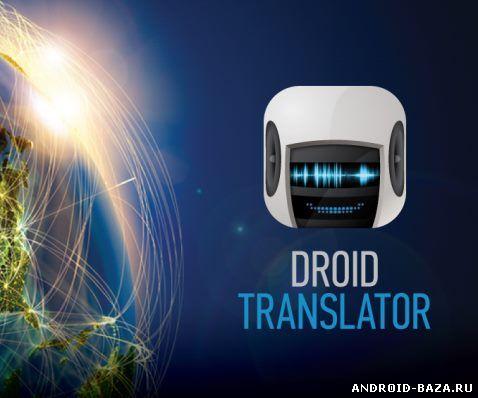 Приложение DROTR Translator андроид