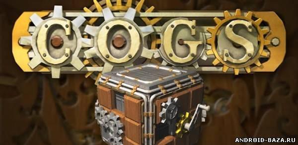 Cogs - Головоломка Скриншот