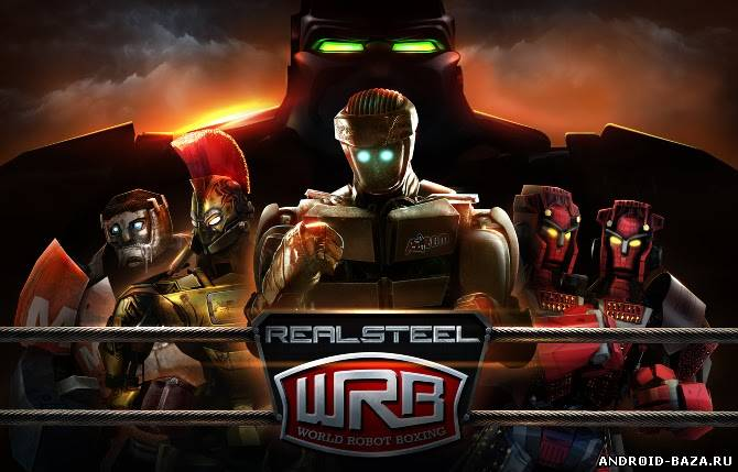Real Steel World Robot Boxing + Кеш андроид