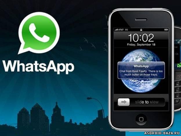 Приложение WhatsApp Messenger 2.18.306 андроид
