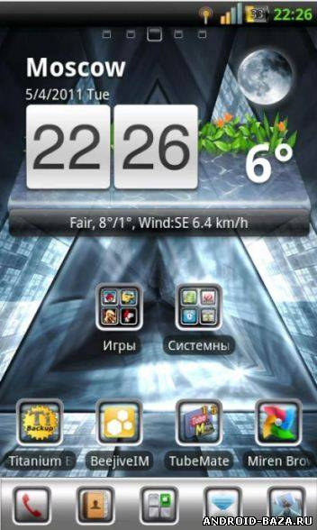 GO Launcher Theme White Metal. Скриншот 2