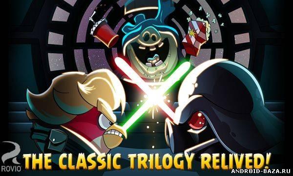 Angry Birds Star Wars: 2 часть