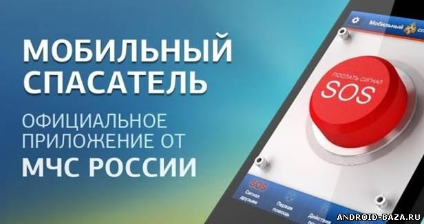 Скачать Мобильный спасатель МЧС на телефон или планшет