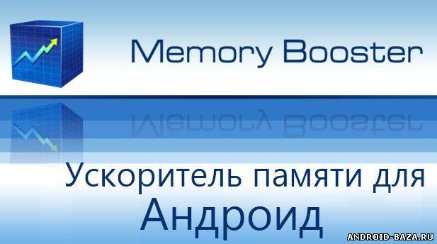 Memory Booster - Ускоритель памяти андроид