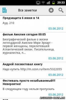 Вирибус - Органайзер. Скриншот 3