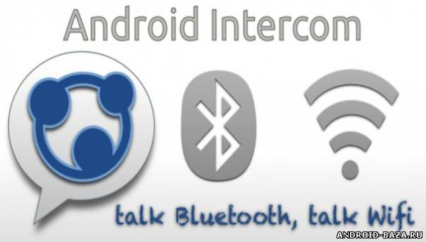 скачать Android Intercom - рация