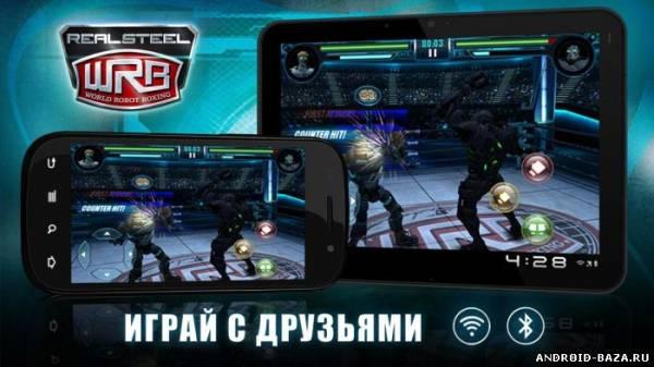 Real Steel World Robot Boxing + Кеш. Скриншот 2