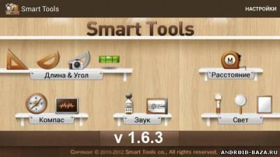 Картинка Smart Tools - Инструментарий Андроид