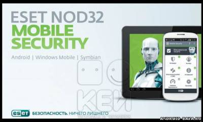 ESET NOD32 Mobile Security скриншот