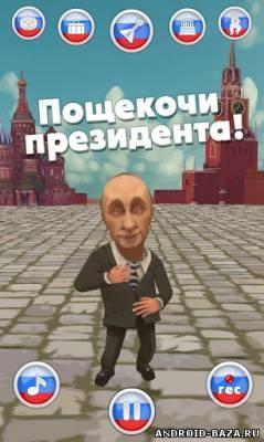Говорящий Путин. Скриншот 2