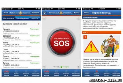 Мобильный спасатель МЧС. Скриншот 2