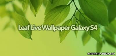 Galaxy S4 - Плавающие  Листья. Скриншот 1