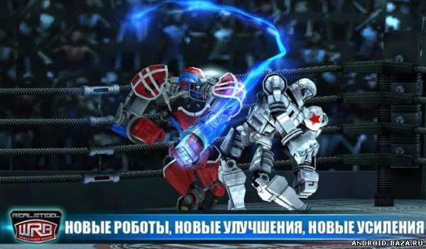 Real Steel World Robot Boxing + Кеш. Скриншот 3