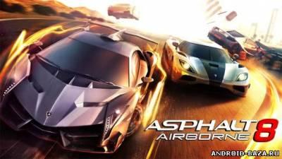Asphalt 8: Airborne (На взлет)