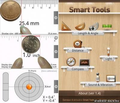 Миниатюра Smart Tools - Инструментарий Android