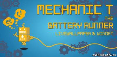 Картинка Mechanic T the Battery Runner