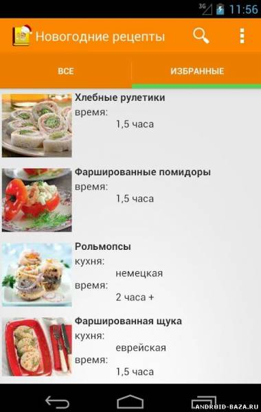 Новогодние рецепты на телефон