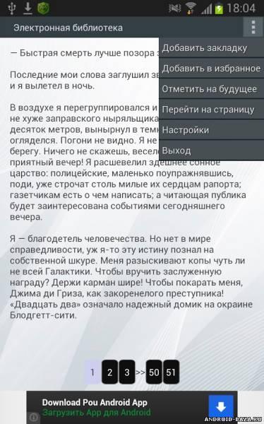 Миниатюра Электронная читалка Android