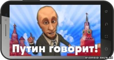 Говорящий Путин. Скриншот 1
